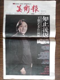 美术报总第908期(特刊)