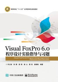 Visual FoxPro 6.0 程序设计实验指导与习题