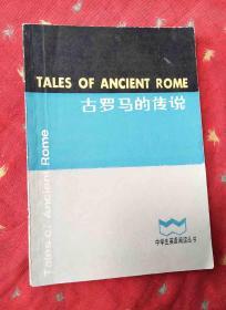 中学生英语阅读丛书:古罗马的传说