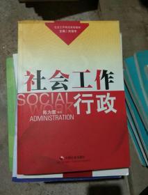 社会工作精选课程教材:社会工作行政