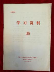 学习资料·1986年1月·第35期
