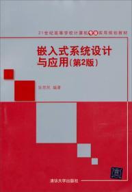 嵌入式系统设计与应用(第2版)/21世纪高等学校计算机专业实用规划教材
