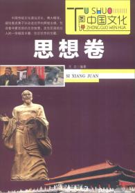 图说中国文化:思想卷