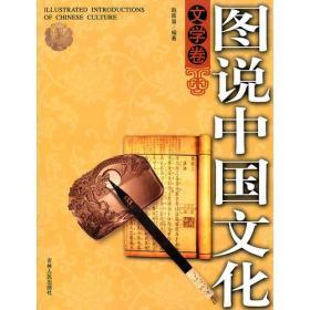 (全彩)图说中国文化文学卷