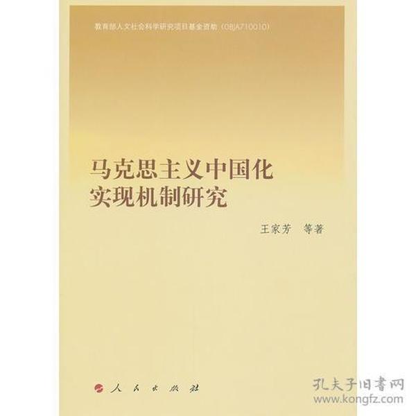 马克思主义中国化实现机制研究