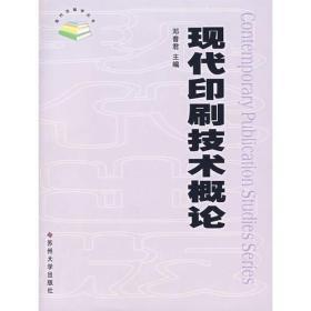 二手正版现代印刷技术概论 邓普君 苏州大学出版社F5329787810902564