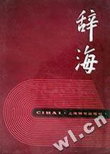 辞海(共3册1989年版)