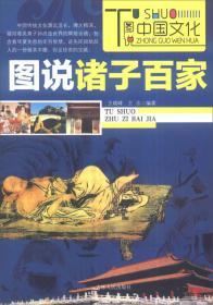 图说中国文化:图说诸子百家