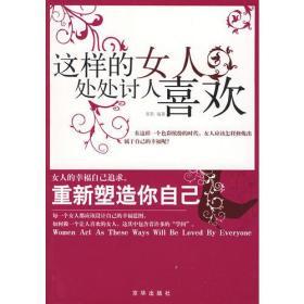 正版这样的女人处处讨人喜欢青影京华出版社9787807245698