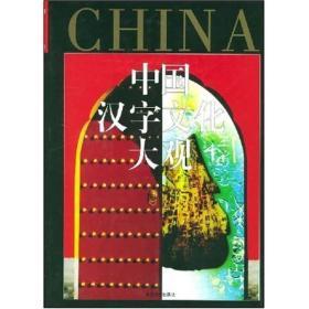 中国汉字文化大观