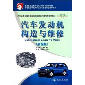 【二手包邮】汽车发动机构造与维修-新编版 王会. 刘朝红. 人民交