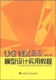 UG NX 8.0模型设计实用教程