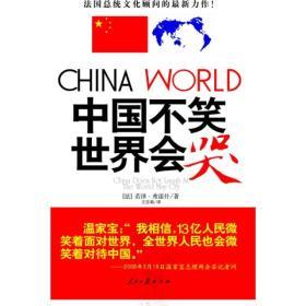 中国不笑 世界会哭