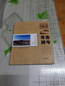 北京水文化遗产