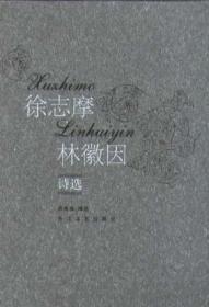 徐志摩林徽因诗选周良沛长江文艺出版社