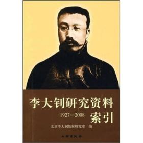李大钊研究资料索引(1927-2008)