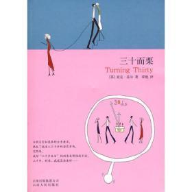 三十而栗:云南版·万语书库