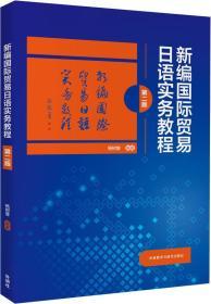 新编国际贸易日语实务教程(第二版)