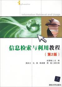 信息检索与利用教程第二2版伍雪梅清华大学出版社9787302341154s