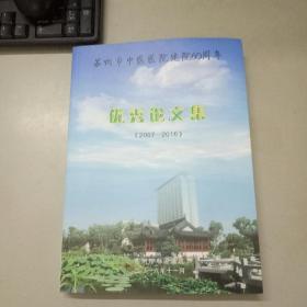 苏州市中医院建院60周年优秀论文集(2007-2016)