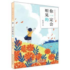 桂文亚阅读小学堂:你一定会听见的