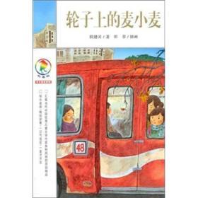 轮子上的麦小麦:彩乌鸦中文原创系列