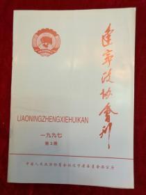 辽宁政协会刊·1997年·第3期