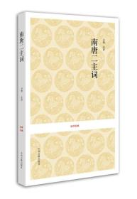 國學經典:南唐二主詞