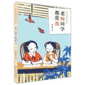 桂文亚阅读小学堂:老师同学都爱我