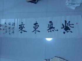 书法 紫气东来 丁正居 【丙戊 2006年】