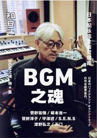 知日52:BGM之魂
