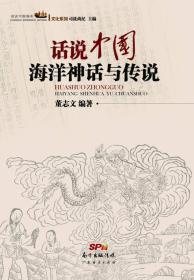 话说中国海洋丛书:话说中国海洋神话与传说