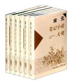 【非二手 按此标题为准】新书--历代笔记小说大观:宋元笔记小说大观{全六册}(定价658元)