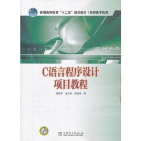 """普通高等教育""""十二五""""规划教材(高职高专教育)  C语言程序设计项目教程"""