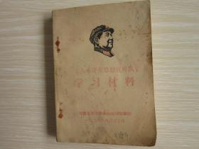 文革红宝书工人毛泽东思想宣传队学习材料(毛泽东木刻头像) 毛林题词罕见