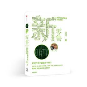 送书签ui-9787508690315-新零售:低价高效的数据赋能之路
