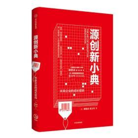 源创新小典:未来企业的成长密码(精装)