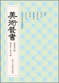 美术丛书36(4集第6辑)