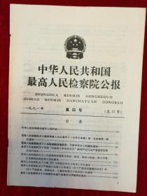 中华人民共和国最高人民检察院公报·1991年1月·第4号