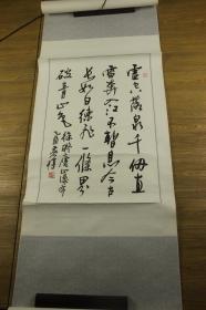 著名书法家【黄惇】书法立轴一件  镜芯:135×33.5㎝