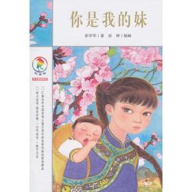 彩乌鸦中文原创系列:你是我的妹