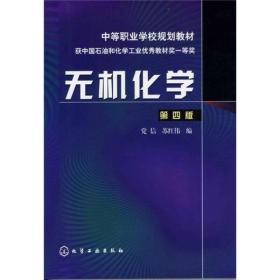 无机化学 第四版第4版 党信 苏红伟 化学工业出版社 9787122145307