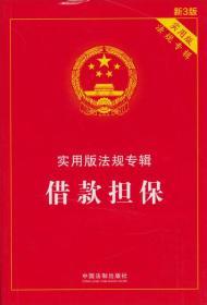 实用版法规专辑:借款担保(2014年 新3版)