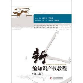 新编知识产权教程 戚昌文 华中科技大学出版社 9787560942469