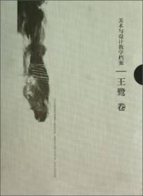 苏州大学艺术学学术文库·美术与设计教学档案:王鹭卷