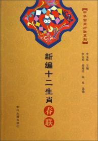 中华实用对联系列:新编十二生肖春联