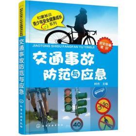 (19年教育部)交通事故防范与应急