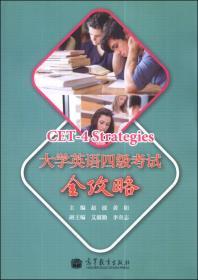 大学英语四级考试全攻略