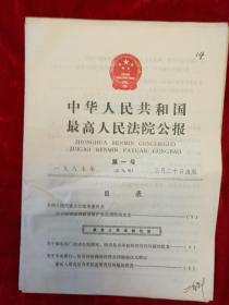 中华人民共和国最高人民法院公报·1987年3月6月12·第、2、4号·3本合售(可单售)