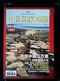 中国国家地理 2010.11